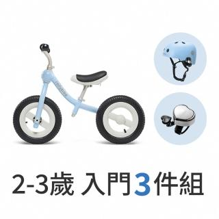 【rollybike】2-3歲入門3件組(滑步車組合)