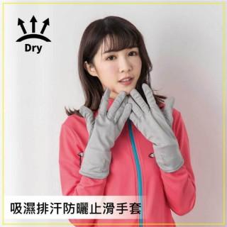【PL Life】貝柔吸濕排汗防曬止滑手套(加長-4色)