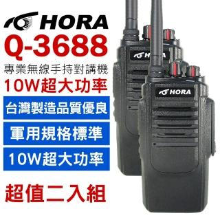 【HORA】HORA Q-3688 UHF 手持式 無線電對講機 超大功率 軍規標準 台灣製造(超值二入組)