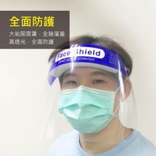 AH-249G 多功能透明面罩(餐飲業服務業面罩 防疫面罩 頭戴式 透明防護 面罩)