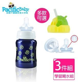 【Pacific Baby】momo限定-4oz不鏽鋼奶瓶水壺-學習喝水組(多款可選)