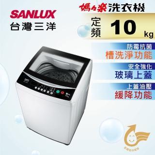 【SANLUX 台灣三洋】10Kg定頻洗衣機(ASW-100MA)