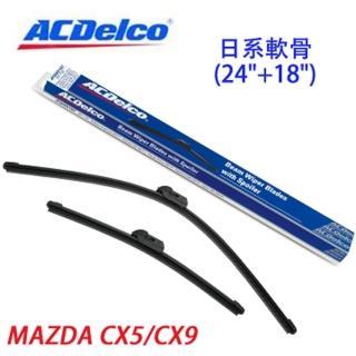 【ACDelco】ACDelco日系軟骨 MAZDA CX5/CX9專用雨刷組合-24+18吋(軟骨雨刷)