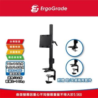 【ErgoGrade】快拆式穿夾兩用鋁合金單螢幕支架EGTC011Q(電腦螢幕支架/穿桌/夾桌/MIT)