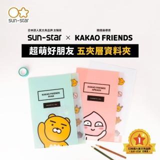 【sun-star】KAKAO FRIENDS 好朋友系列 L型A4五夾層分類資料夾(太陽星/文件夾/L夾/收納夾/考卷夾/二款可選)