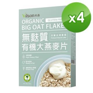 【米森】有機無麩質大燕麥片x4盒組(450g/盒)