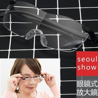 【Seoul Show 首爾秀】佩戴型眼鏡式放大鏡