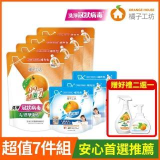 【橘子工坊】天然濃縮洗衣精補充包7件組(制菌力99.99% 1700mlx4包+高倍速淨1000mlx3包)