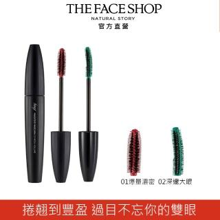 【THE FACE SHOP 菲詩小舖】機能刷頭睫毛膏(11G - 2色任選)