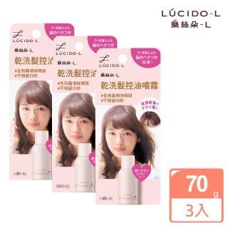 【LUCIDO-L 樂絲朵-L】乾洗髮控油噴霧超值組(108ml*3)