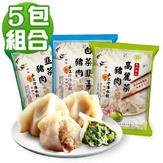 【東門興記】手工水餃5包組(高麗菜/白菜韭黃/韭菜)