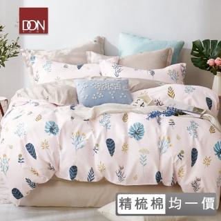 【DON】200織精梳純棉兩用被床包組(單人/雙人/加大