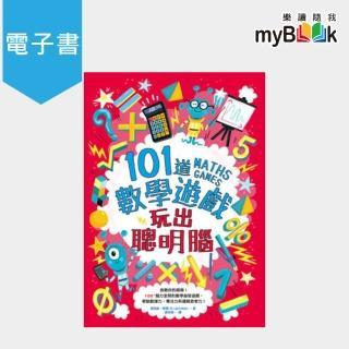 【myBook】101道數學遊戲‧玩出聰明腦:挑戰你的極限!(電子書)