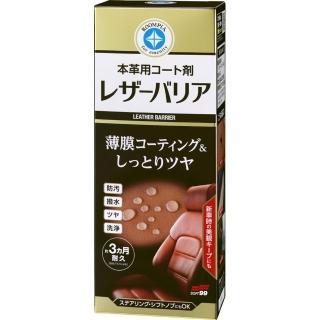 【Soft99】皮革鍍膜劑(撥水、防汙)