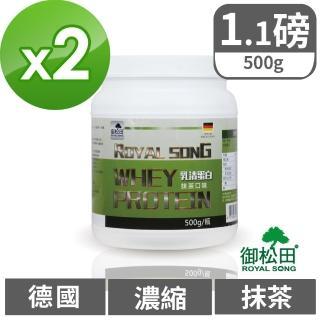 【御松田】乳清蛋白抹茶口味X2瓶(500g/瓶)
