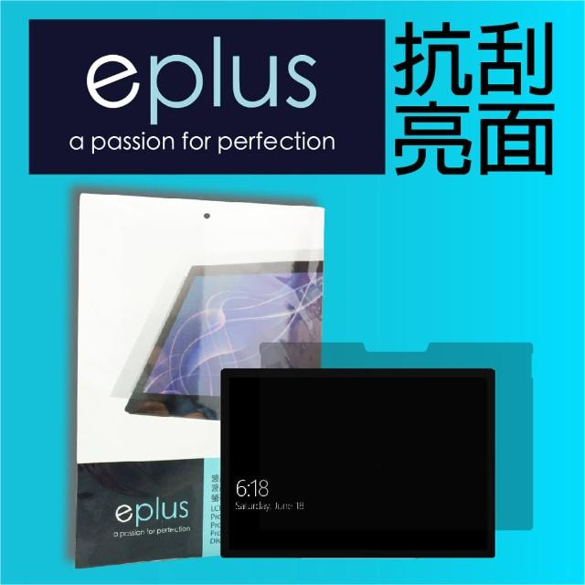【eplus】高透抗刮亮面保護貼