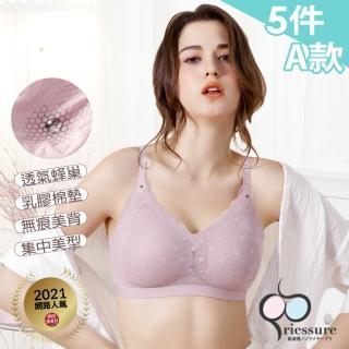 【RIESURE】日本限定發售-日國研發 類乳膠科技 蜂巢涼感日/夜 無痕美胸無鋼圈內衣(5件組)