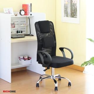【RICHOME】漢特舒壓高背網椅/辦公椅/電腦椅/工作椅/旋轉椅(2色)