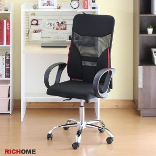 【RICHOME】天使雙翼護腰辦公椅/電腦椅/工作椅/旋轉椅(人體工學設計)