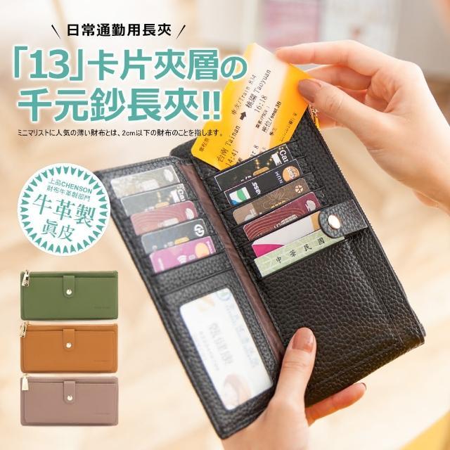 【CHENSON】真皮13卡超薄2.0典雅長夾皮夾手機包