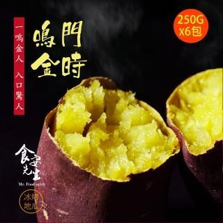 【食安先生】金時地瓜X6包(250g/包)