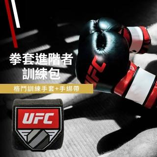 【UFC】拳擊進階者訓練包