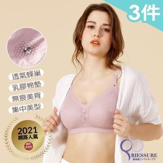 【RIESURE】日本限定發售-日國研發 類乳膠科技 蜂巢涼感日/夜 無痕美胸無鋼圈內衣-隨機不重覆(3件組)