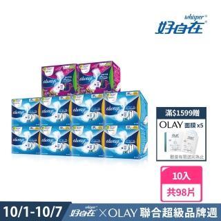 【好自在】液體衛生棉+