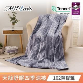【MIT iLook】買1送1 台灣製絲滑天絲防蹣抗菌鋪棉涼被(多款任選-速達)