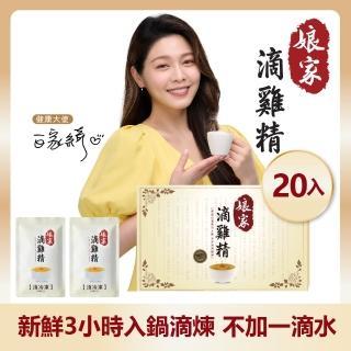 【娘家】嚴選冷凍滴雞精 20入組(娘家)★年節禮盒