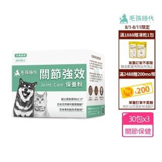 【毛孩時代】關節保健粉x3盒(貓狗保健品 貓狗關節保健)