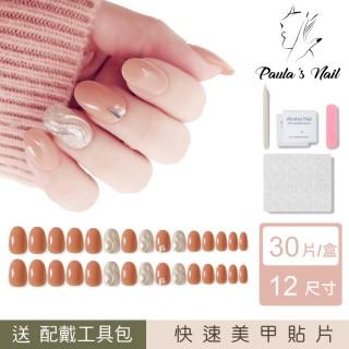 Paulas Nail 太妃焦糖 光療指甲貼片(指甲貼片 光療甲 美甲貼)