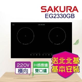 【SAKURA 櫻花】買就送【美國康寧Visions】晶彩透明鍋EG2330GB_雙口IH爐_220v(北北基含基本安裝)