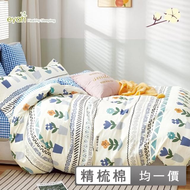 【eyah】台灣製100%純棉被套床包組(單/雙/加大