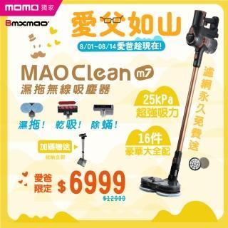 【Bmxmao】MAO Clean M7 旗艦25kPa 電動濕拖無線吸塵器-豪華16件 木質金/石紋銀(除蹣/雙電池/寵物清潔)