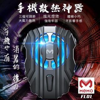 【MEMO】吸盤卡扣式手機極速散熱器(FL01)