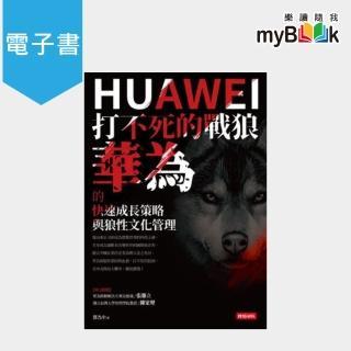 【myBook】打不死的戰狼:華為的快速成長策略與狼性文化(電子書)