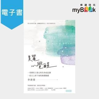 【myBook】美麗 心覺醒:一堂價值上億元的生命成長課,一份天下掉下來的無價贈禮(電子書)