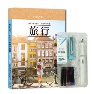好好生活手帳:旅行(附幻彩清新藍)