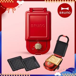 【日本BRUNO】熱壓三明治鬆餅機(紅色)