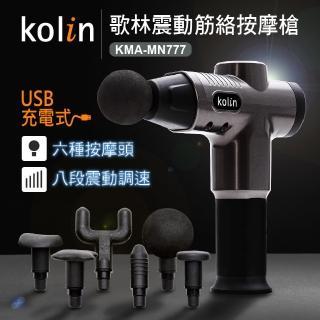 【Kolin 歌林】震動筋絡按摩槍KMA-MN777(筋膜槍/USB充電)