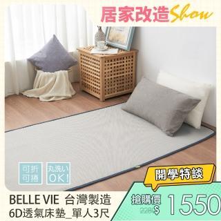 【BELLE VIE】台灣製 6D可水洗超透氣彈力床墊 灰色特仕/和室墊/露營墊/瑜珈墊(單人-90x186cm)