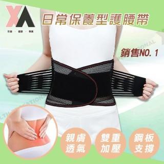 【XA】日常保養型護腰帶KY021(腰帶、護腰、腰椎、腰部、腰痛、腰痠、椎間盤滑脫、椎間盤突出)/