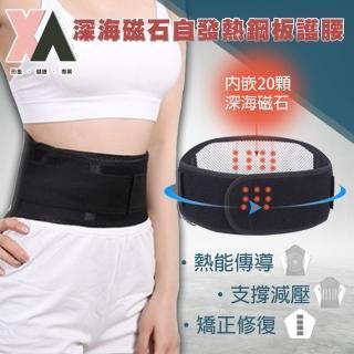 【XA】深海磁石自發熱鋼板護腰帶(腰痠背痛、腰痛、矯正護腰、腰椎、椎間盤滑脫、椎間盤突出)