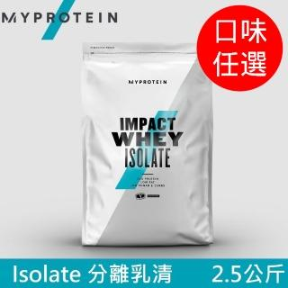 【MYPROTEIN】Isolate 分離乳清蛋白粉(口味任選/2.5kg/包)