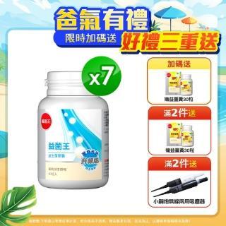 【葡萄王】益菌王60粒X7瓶(7好菌
