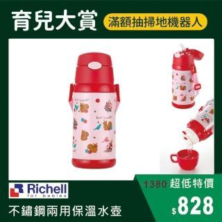 【Richell 利其爾】甜心森林_不鏽鋼兩用保溫水壺(彈跳式上蓋、水杯上蓋兩種替換使用)