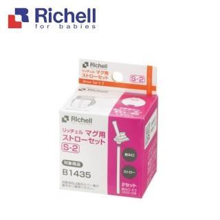 【Richell 利其爾】第三代水杯補充吸管S-2(適用於LC三代吸管水杯、四代水杯、水壺系列)