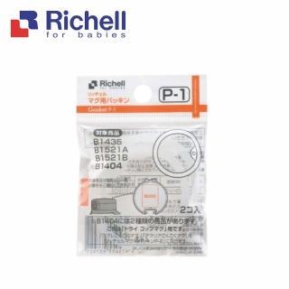 【Richell 利其爾】第三代補充墊圈P-1(適用於LC三代吸管水杯、四代水杯、水壺系列)