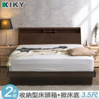 【KIKY】巴清可充電收納二件床組 單人加大3.5尺(床頭箱+掀床底)